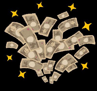 マネ-/節約/投資