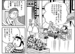 書評]【ミノタウロスの皿】もしもヒトと家畜の立場が逆だったなら[藤子 ...